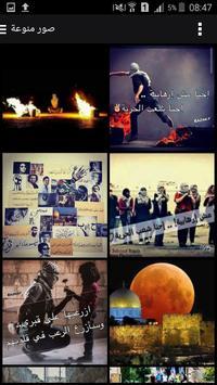 فلسطيني apk screenshot