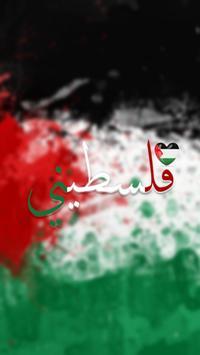 فلسطيني poster