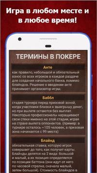 Школа покера: правила и приемы screenshot 2