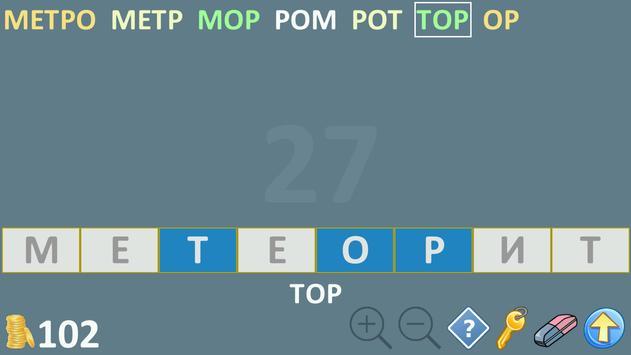 Составь слова из 8 букв apk screenshot