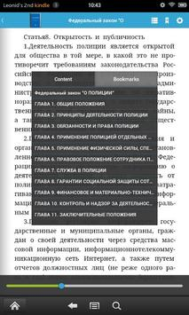 "Federal Law ""On Police"" apk screenshot"