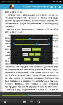 Сборник основных законов РФ apk screenshot