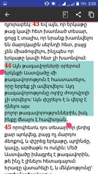 Աստվածաշունչ apk screenshot
