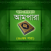 Ampara Bangla (30th Chapter) icon