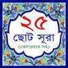 25 Small Surah Bangla icon