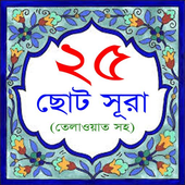25 Small Surah Bangla icon