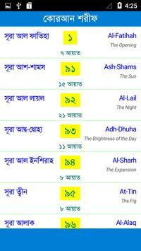 25 Small Surah Bangla poster
