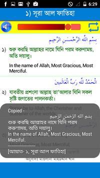 25 Small Surah Bangla screenshot 2