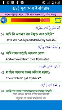 25 Small Surah Bangla screenshot 4