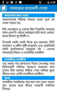 25 Small Surah Bangla screenshot 5