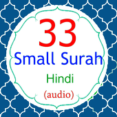 (Hindi) 33 Small Surah with offline audio icon