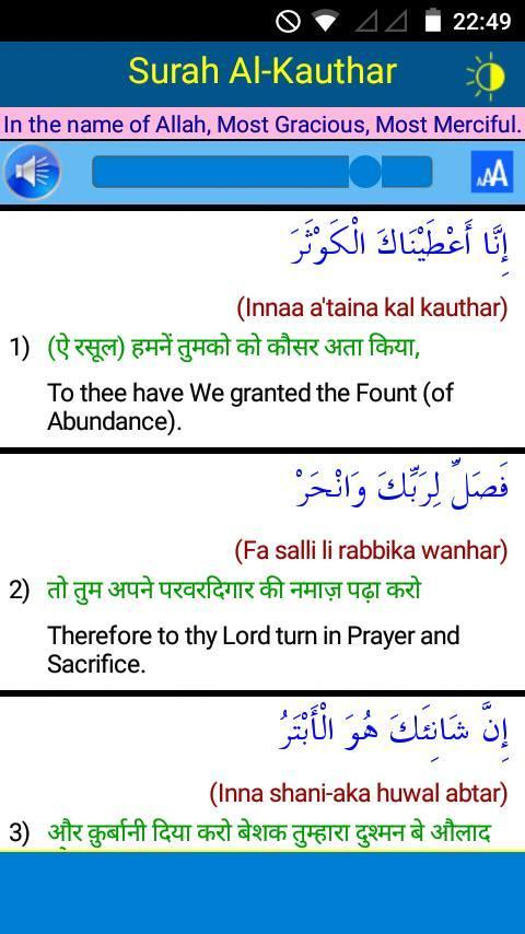 Hindi 33 Small Surah With Offline Audio For Android Apk Download