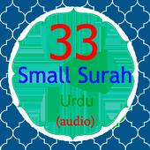 (Urdu) 33 Small Surah with offline audio icon