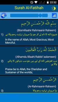 (Urdu) 33 Small Surah with offline audio apk screenshot