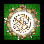 القران الكريم بالصوت والصورة icon
