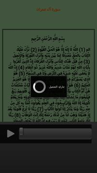 القران الكريم بالصوت والصورة screenshot 3