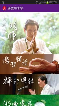 佛教如來宗 海报