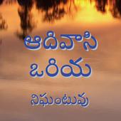 Adivasi Oriya Dictionary icon