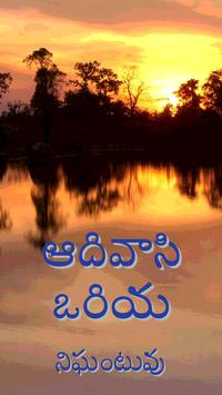 Adivasi Oriya Dictionary poster