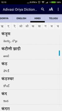 Adivasi Oriya Dictionary apk screenshot