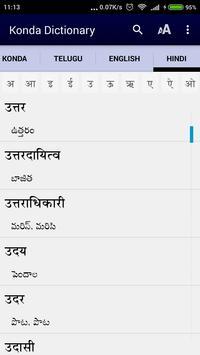 Konda Dictionary apk screenshot
