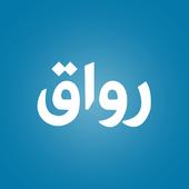 Rwaq رواق icon