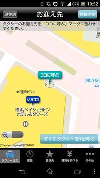 ラジオタクシー poster