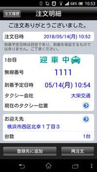 ラジオタクシー screenshot 1