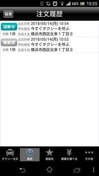 ラジオタクシー screenshot 2