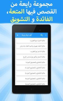 حكايات ما احلاها بلمسة أطفال apk screenshot