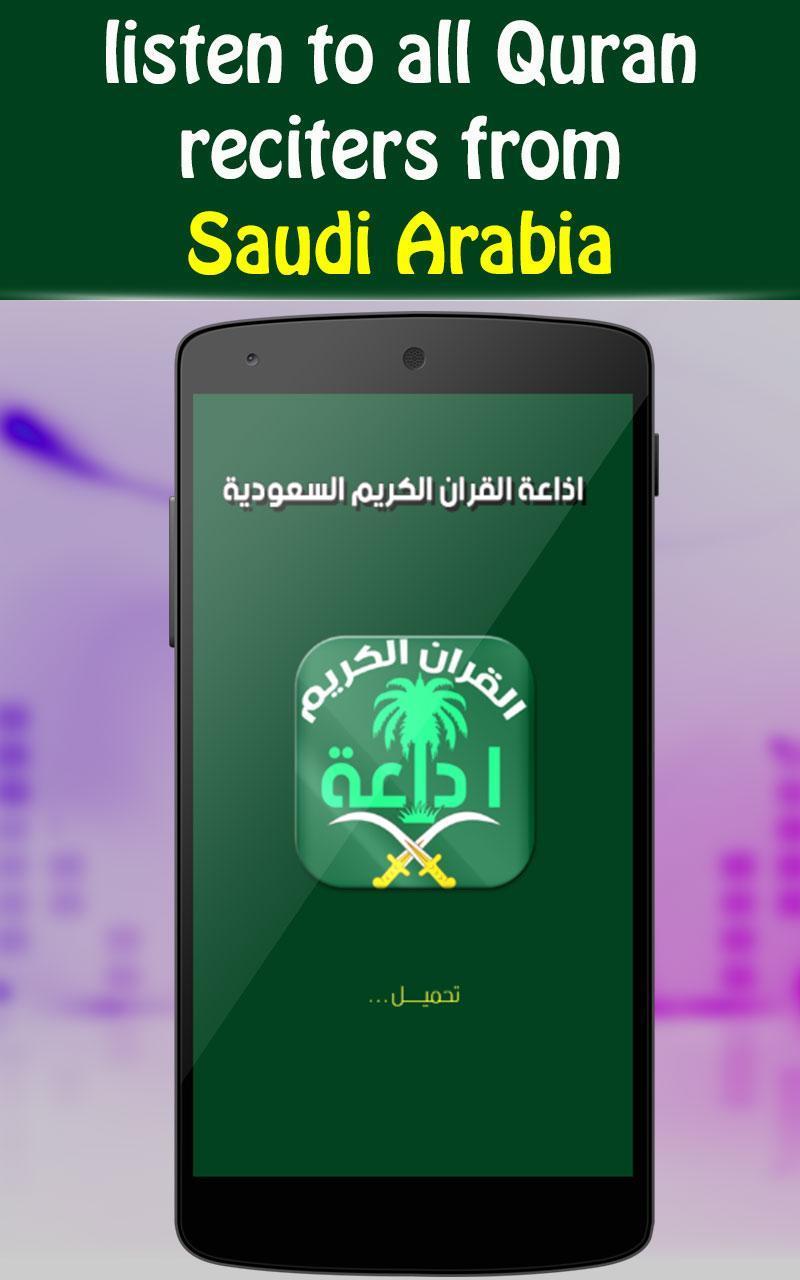 اذاعة القران الكريم For Android Apk Download