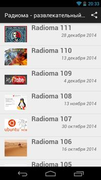 Радиома - IT подкаст poster