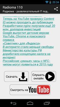 Радиома - IT подкаст screenshot 2
