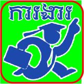 Khmer All Jobs - Cambodia Job icon