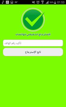 Recover your old whatsapp Simulate poster