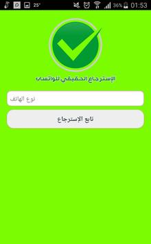 Recover your old whatsapp Simulate apk screenshot
