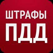 Штрафы ПДД icon