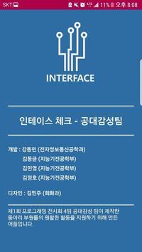 인터페이스 체크 screenshot 7