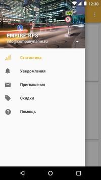 RPS Личный Кабинет screenshot 1