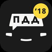 ПДД 2018. База вопросов ГИБДД. Экзамен в ГАИ icon