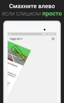 ПДД 2018. База вопросов ГИБДД. Экзамен в ГАИ screenshot 11