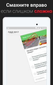 ПДД 2018. База вопросов ГИБДД. Экзамен в ГАИ screenshot 12