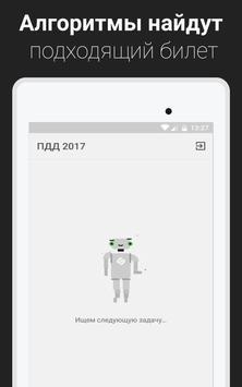 ПДД 2018. База вопросов ГИБДД. Экзамен в ГАИ screenshot 13