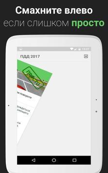 ПДД 2018. База вопросов ГИБДД. Экзамен в ГАИ screenshot 7