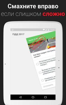 ПДД 2018. База вопросов ГИБДД. Экзамен в ГАИ screenshot 8
