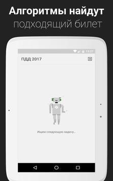 ПДД 2018. База вопросов ГИБДД. Экзамен в ГАИ screenshot 9