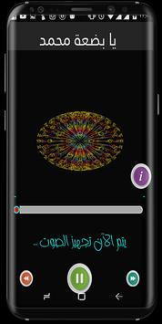Abo Halwaji new apk screenshot