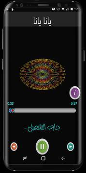 "Sabah ""Lebanon"" new songs apk screenshot"