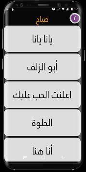 Sabah screenshot 2