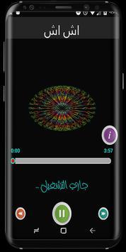 Abdullah al-Hamim new songs screenshot 1